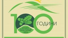 В тържествата, по случай 100 годишнината на една от най-старите горски служби в Югоизточна Тракия, ще присъства делегация от турски лесовъди от съседните на Малко Търново горски стопанства –...
