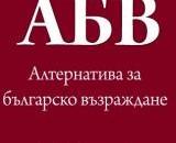 """Георги Първанов: Връщането на Ваньо Танов в митниците показва кой диктува в правителството """"Не съм в политиката, за да се прехранвам, без работа няма да остана"""", заявява лидерът на АБВ..."""