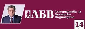 """Връщане на казармата и приемане на Закон за пенсионната реформа. Това поискаха членове на сдружение """"Диабетни грижи"""" на срещи с кандидат-депутати от коалиция """"Алтернатива за българско възраждане"""" (АБВ) във Втори..."""