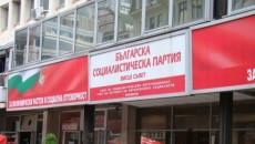 Или защо БСП абдикира от ролята си на опозиция и в парламента такава няма Стояна Георгиева След последното си катастрофално съвместно управление с ДПС, социалистите се явиха на парламентарните избори...