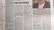 """Интервю на надзорника на КТБ Любомир Денев се оказа необозначена платена публикация по """"договор за рекламно-информационно обслужване"""" Оставете """"рекламните анализи"""" на Валерия Велева и сайта """"Епицентър"""", това е за малките..."""