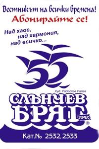 slanchev-briag-press-abonirai