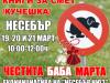 kuche-smet-marta