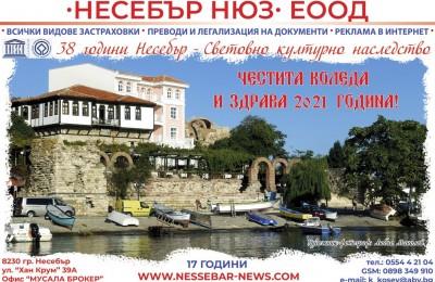 nessebar news-kalendar (3)