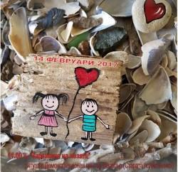 Плакат 14 февруари