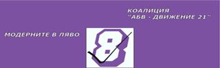АБВ-Движение 21