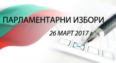 izbori2017