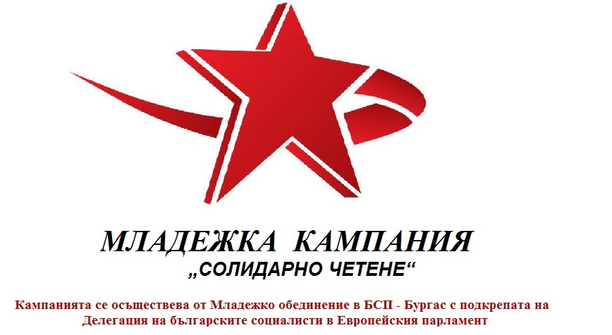 Logo_Solidarno_chetene