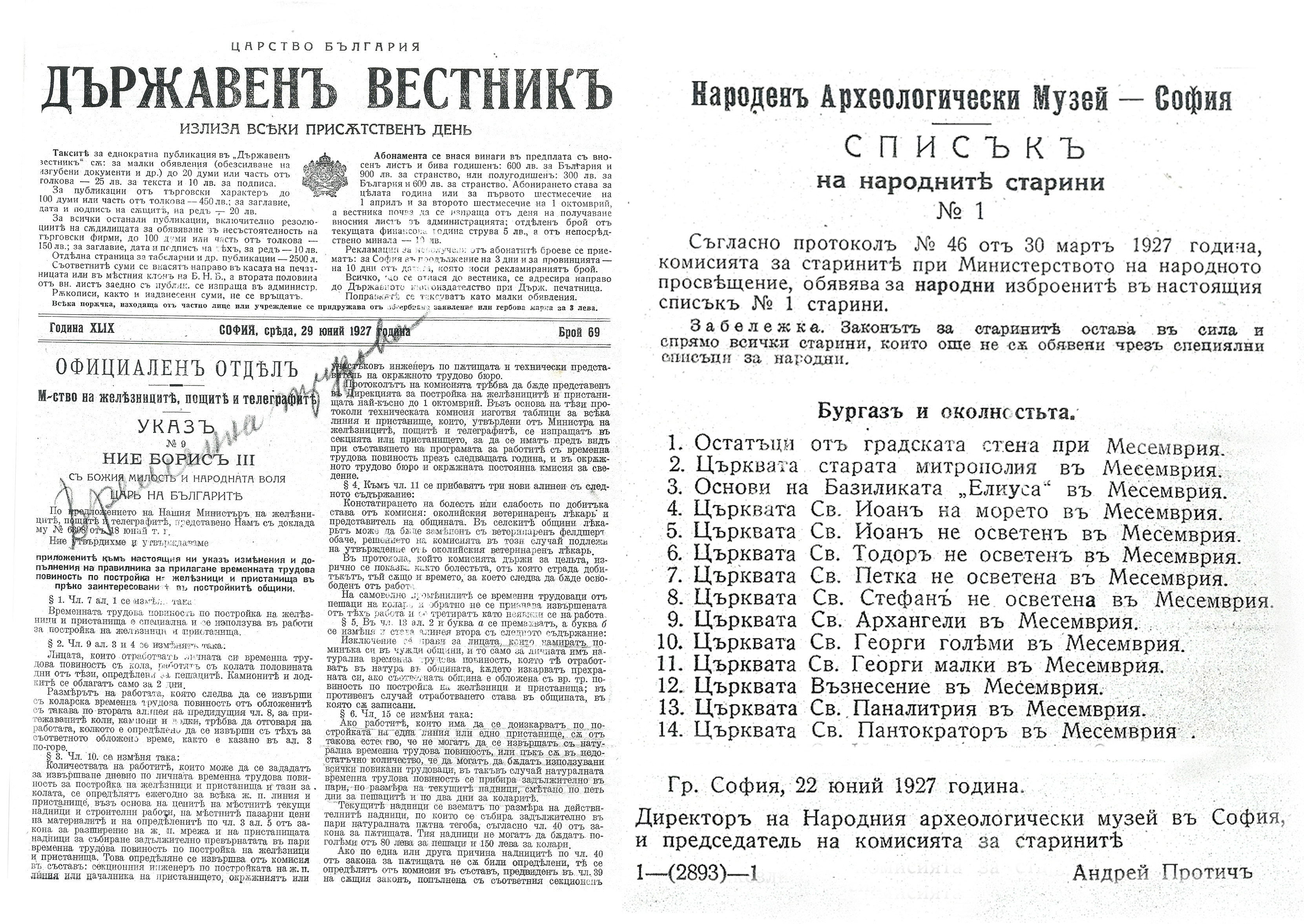 3 стр - старини copy
