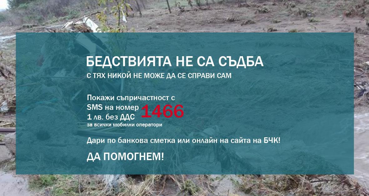 burgas-btv-daritelska kampaniya
