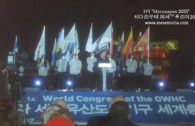Mes2015_Korea1