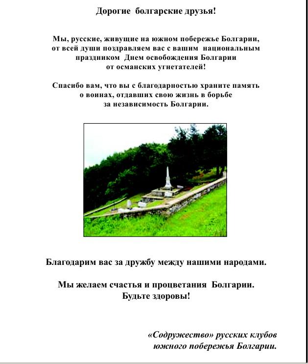 ПОЗДРАВЛЕНИЕ 3 Марта-1