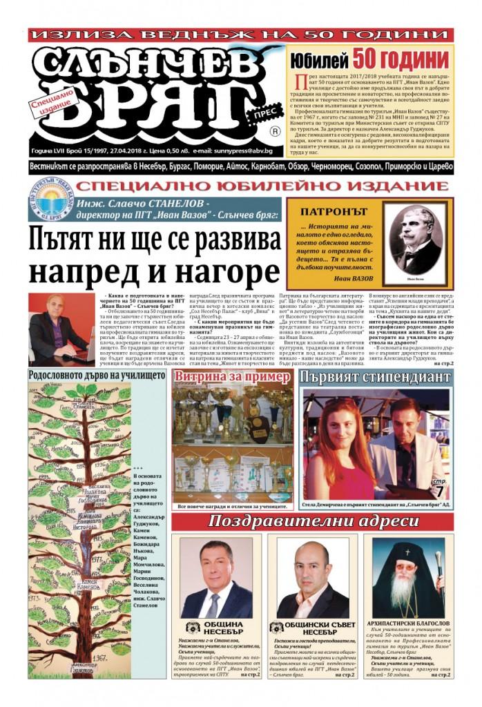 Вестник Иван Вазов-1