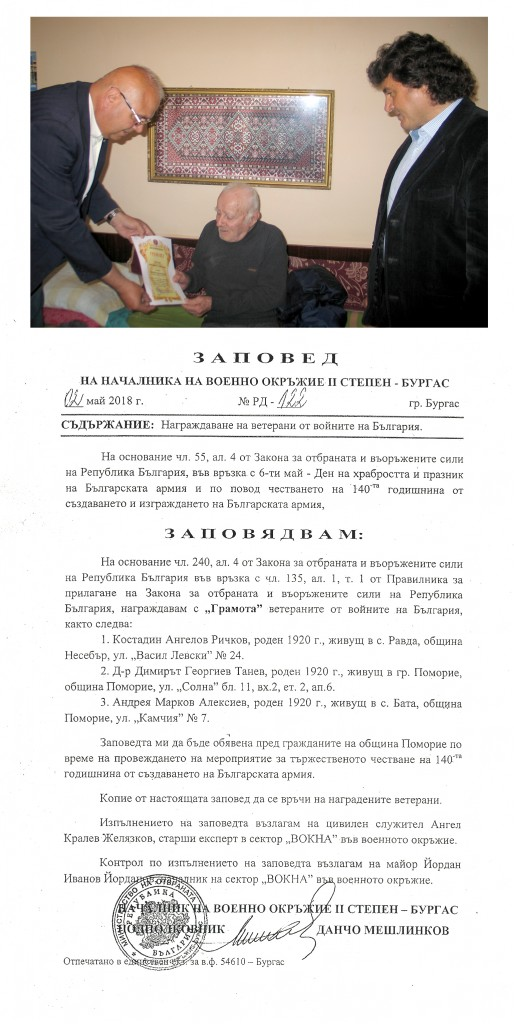 заповед-1 copy