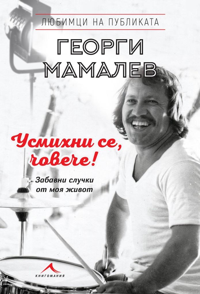 usmihni-se-choveche-9786191951789