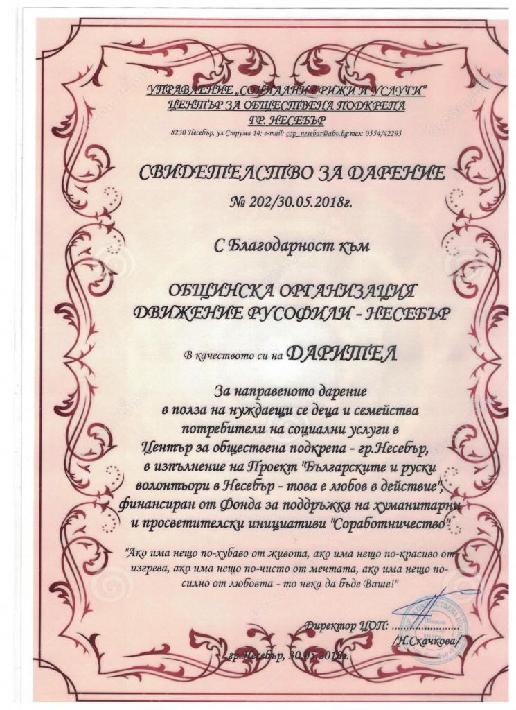 ЦОП Свидетелство дарение