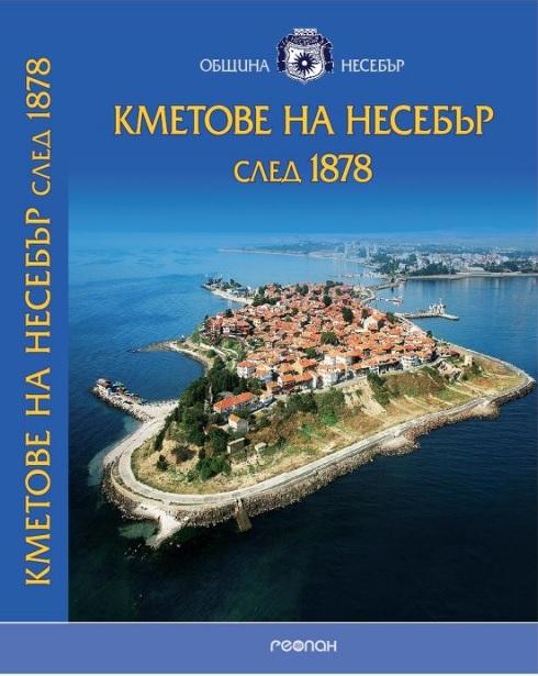 корица на изданието