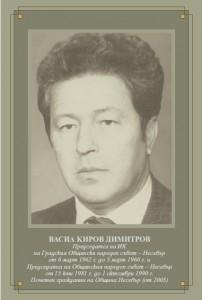 Портрет Васил Киров