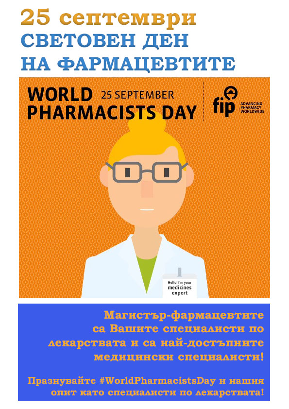 World Pharmacists Day_Poster1