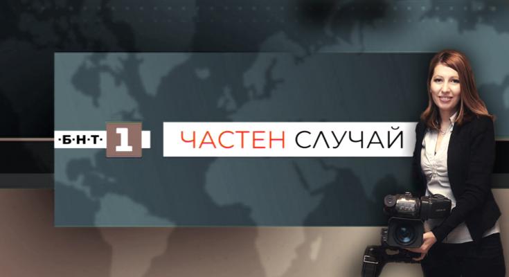 Частен случай - Мая Димитрова