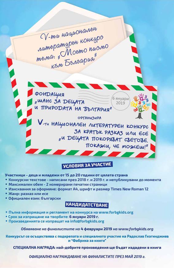Plakat_pismo kum Bulgaria