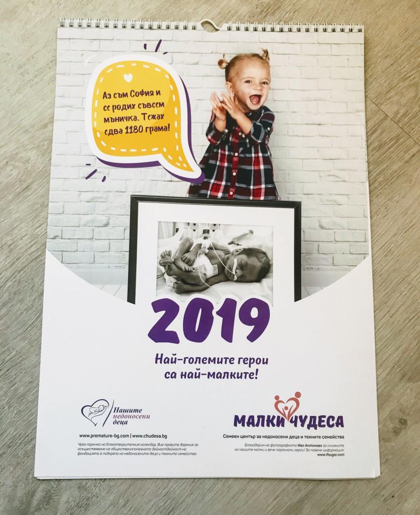 FNND_Kalendar 2019