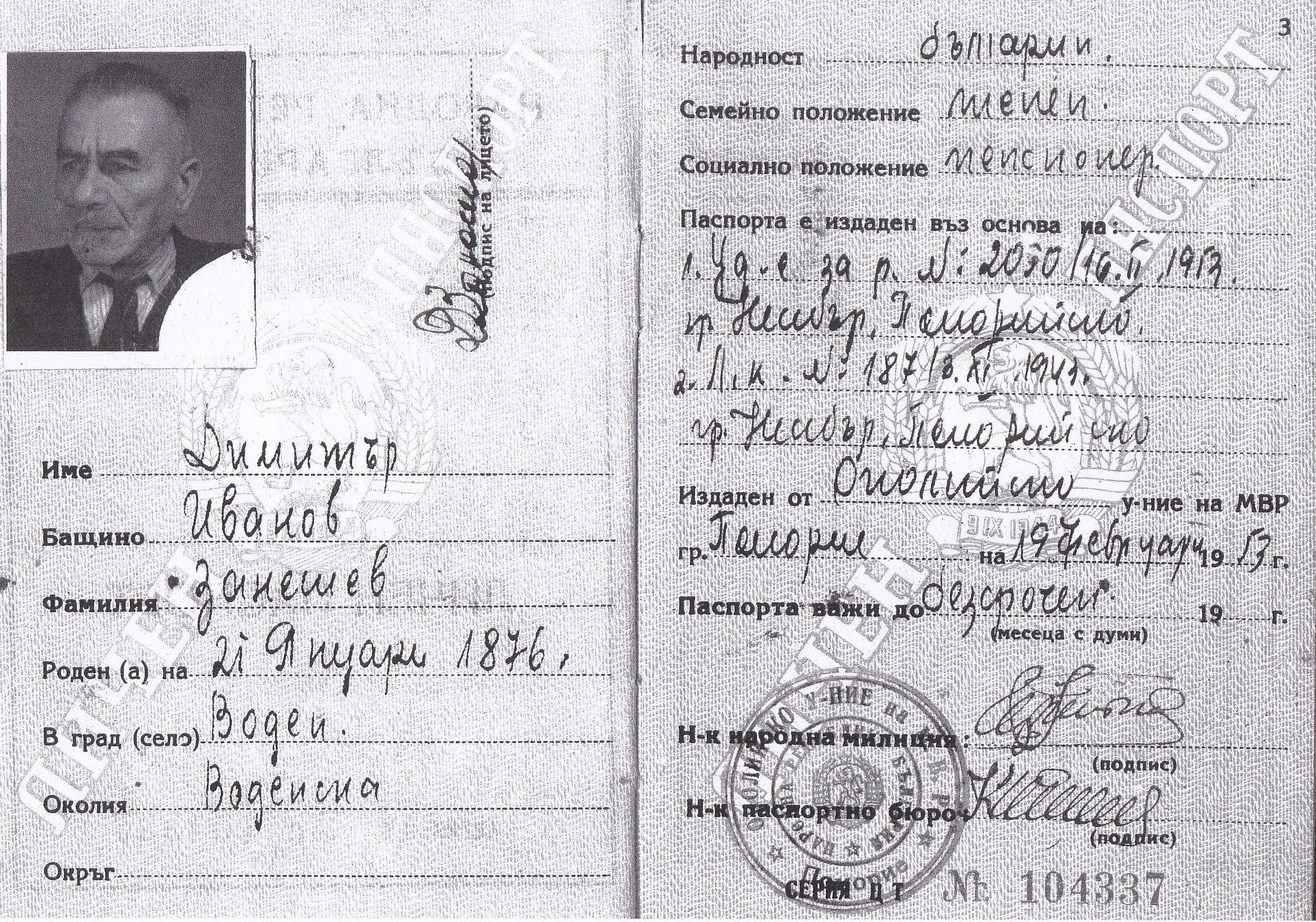 Димитър Занешев - паспорт snimka4