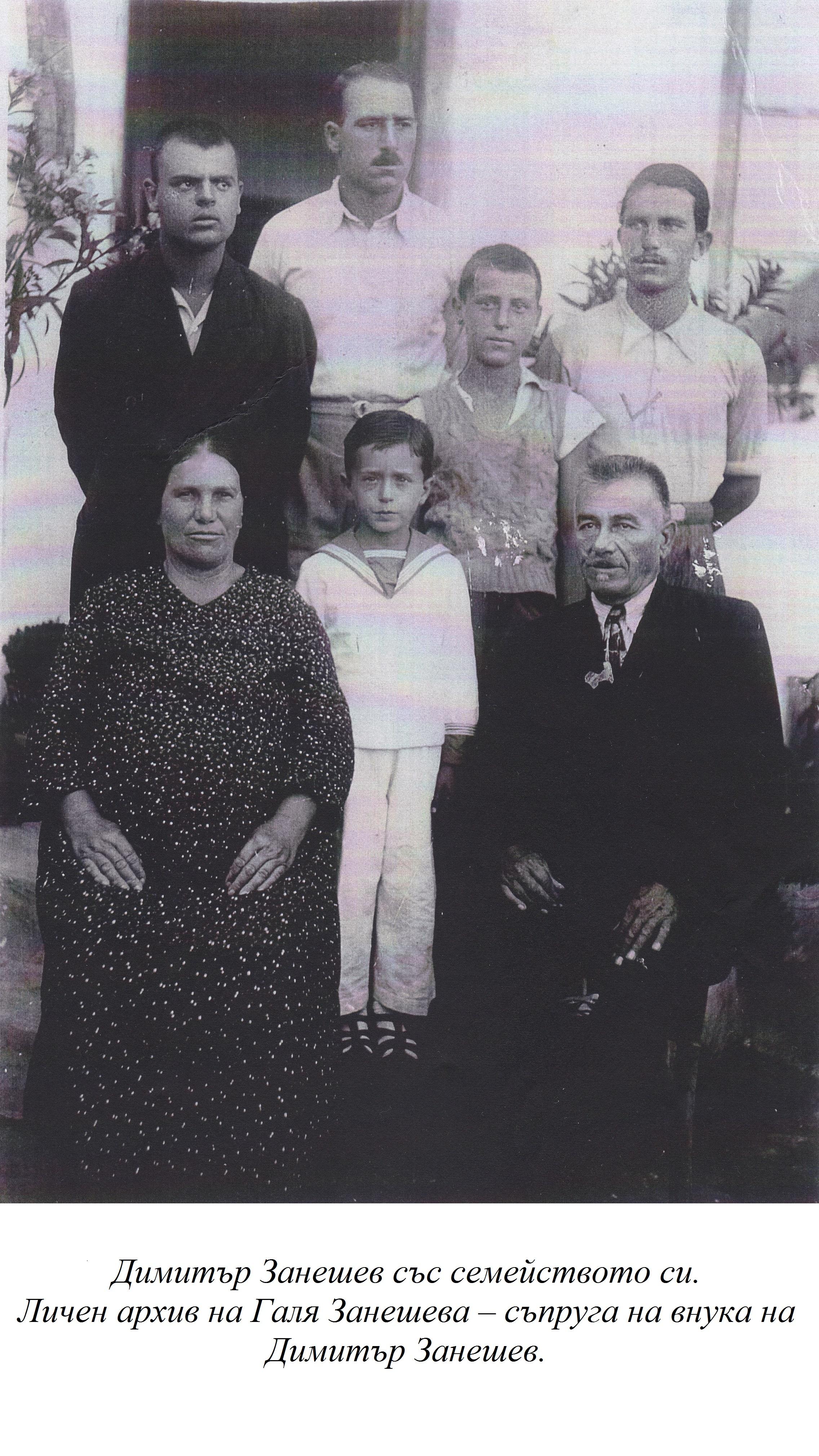 Димитър Занешев - семейна (1) snimka2