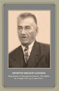 сн. Д.Занешев (1) snimka3