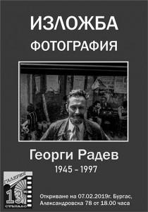 Georgi Radev izlozhba