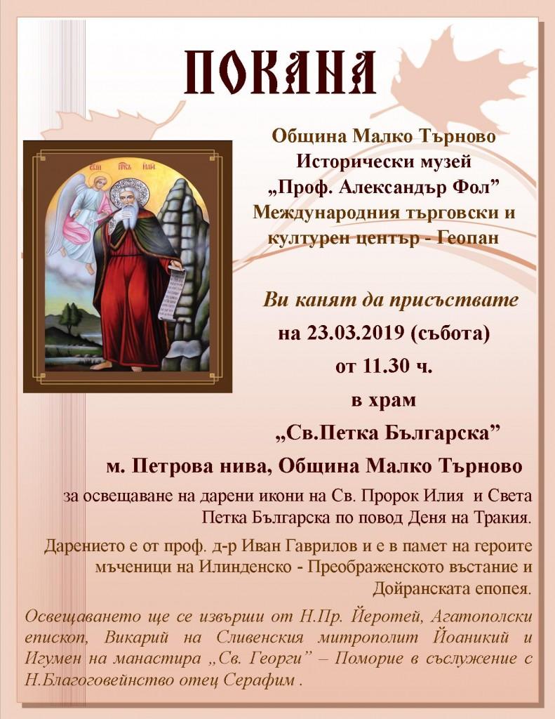 Покана Петрова нива 23.03.19