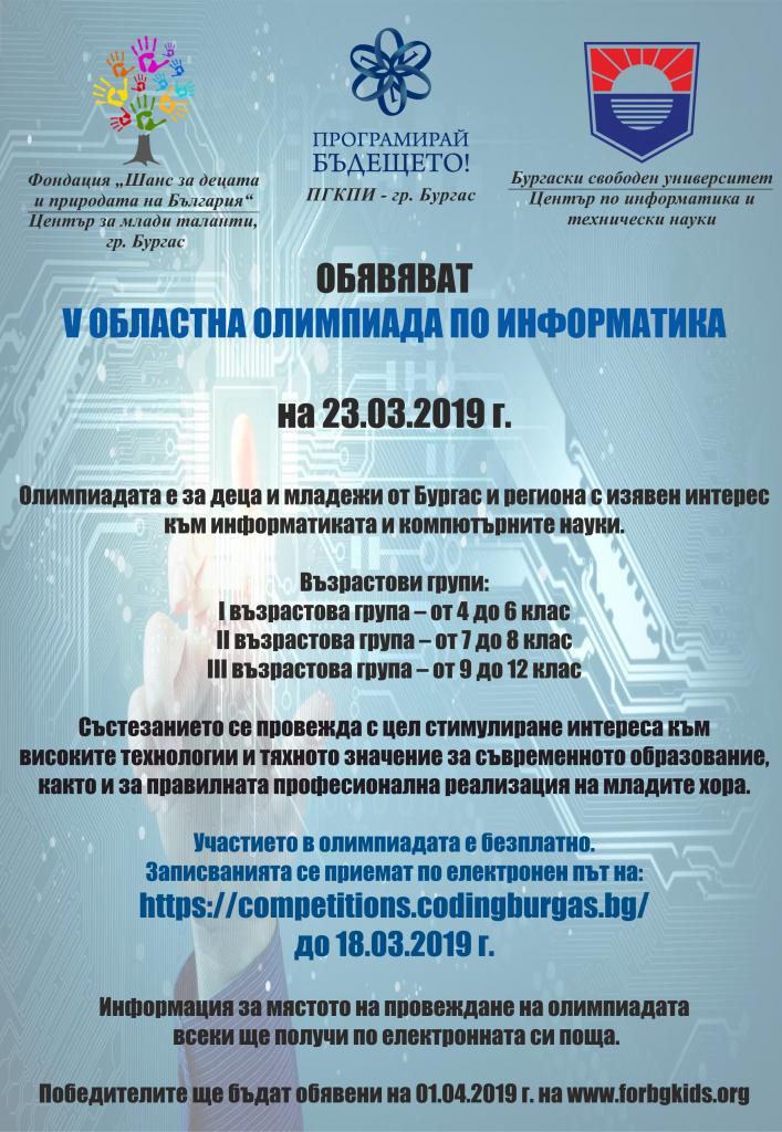 плакат_олимпиада