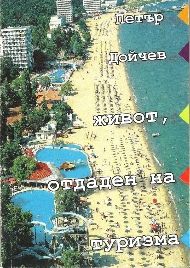 1 P.Doichev-1-727x1024