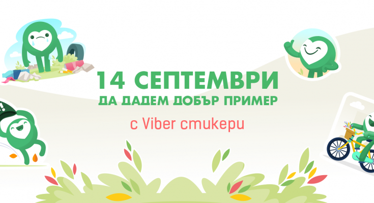 Da_Dadem_Dobar_Primer_s_Viber_Stikeri