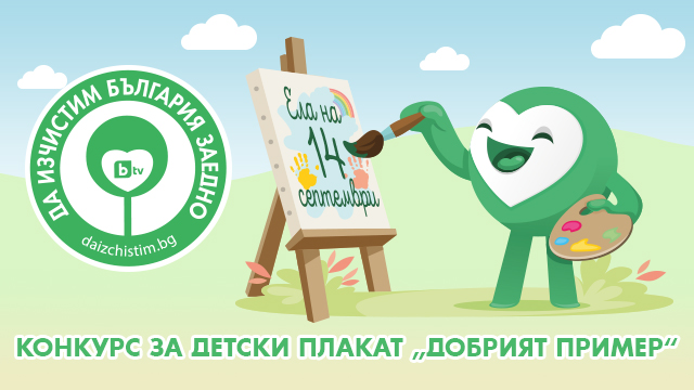 Detski_Konkurs_Dobriat_Primer