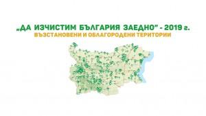 Karta_Oblagorodeni_teritorii_2019-1