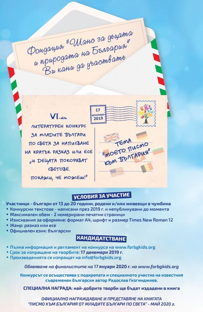 Plakat_pismo