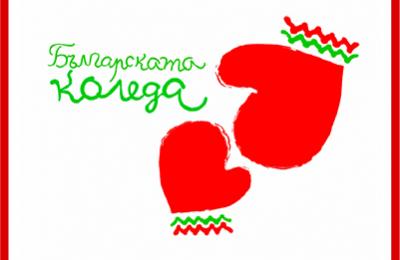BULGARSKATA_KOLEDA_BANNER-01_28df76754a99e1ecba1f4b3d3c0acd85