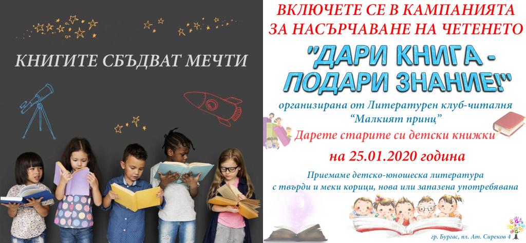 Плакат_дари_книга2020