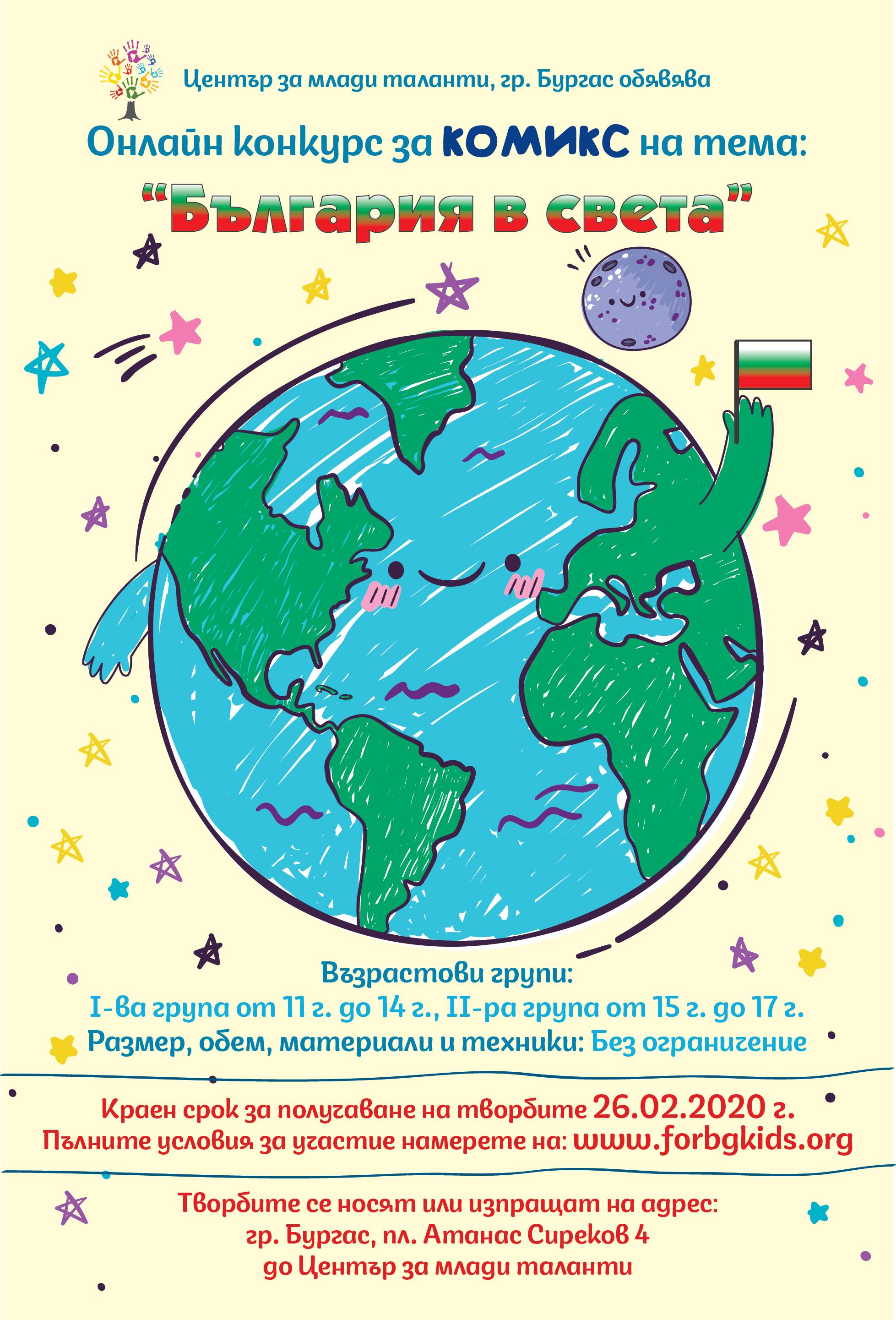 Плакат_комикс