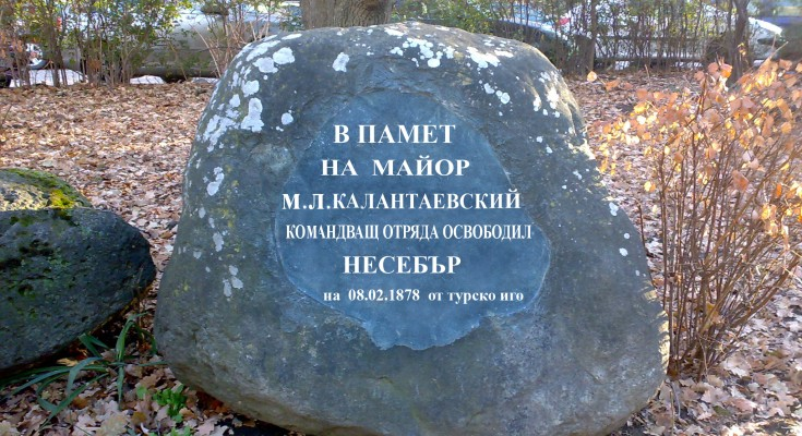 8 Паметникът,който не е издигнат