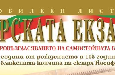 Ekzarhia-Glava - 2 (1)
