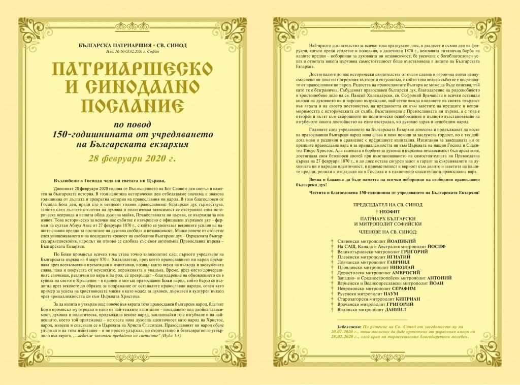 Karta Ekzarhia-150-PR-2 (1)