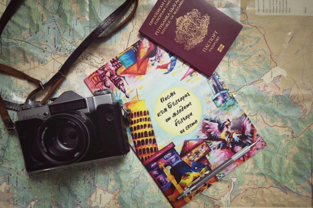 Писмо към България от младите българи по света (1)