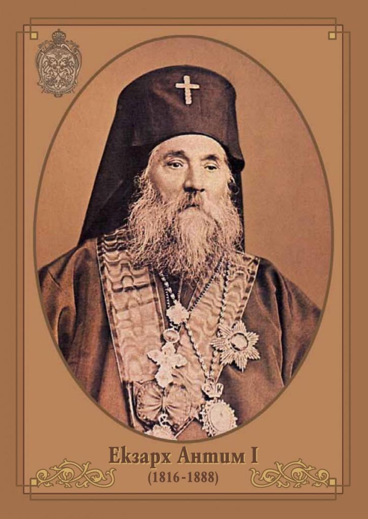 картичка - Екзарх Антим I (1)