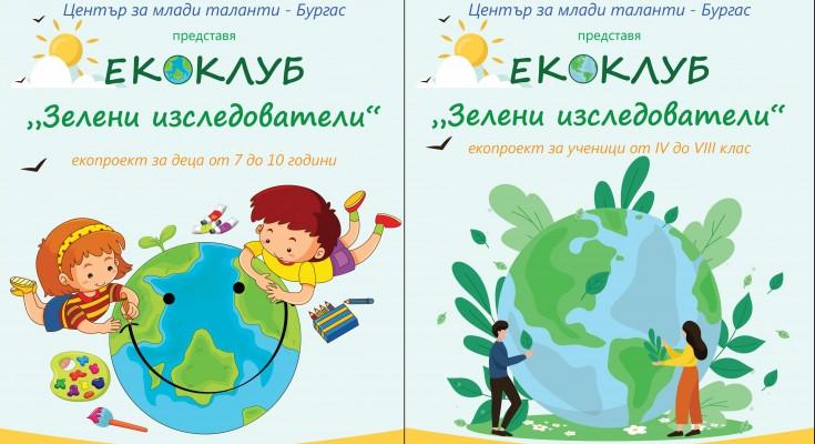 ЕкоПроект_Зелени_Изследователи (1)