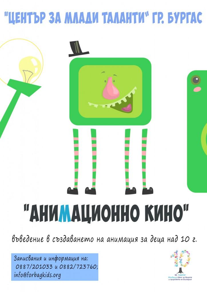 Плакат_анимационно кино (1)