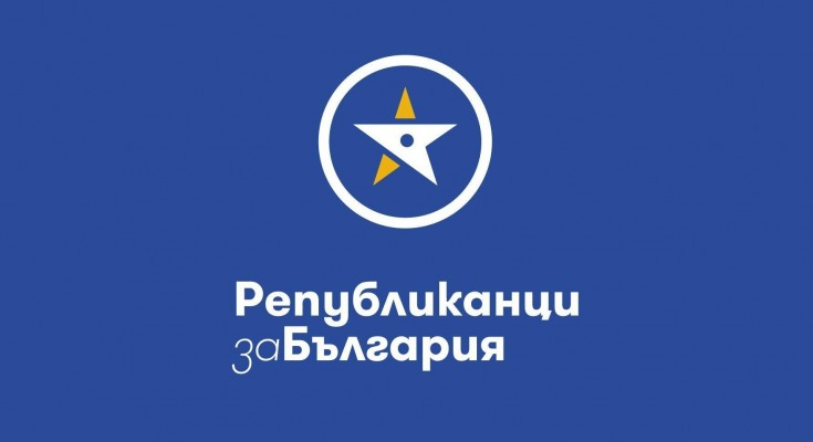 Републиканци за България - синьо лого (1)