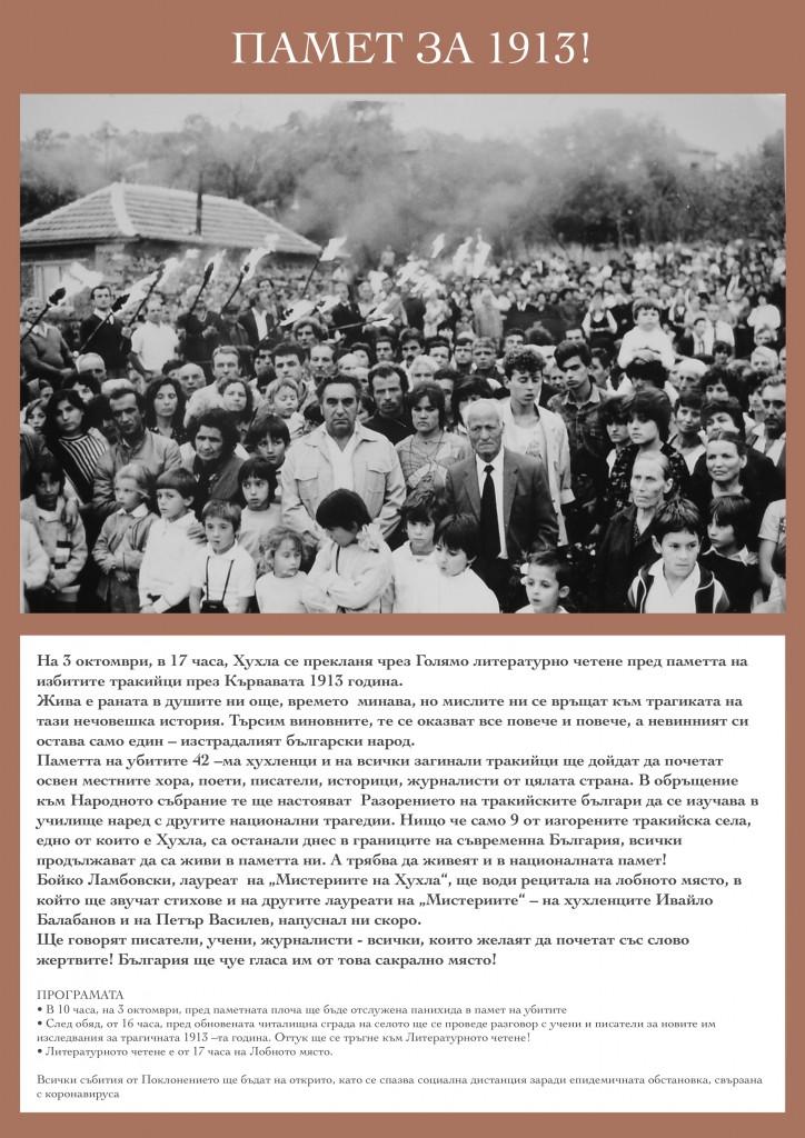 plakat Literaturno cetene-Pamet za 1913 (1)