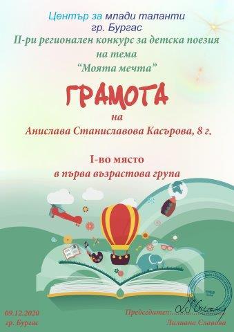 Анислава Касърова (3)-2